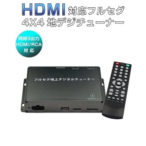 高精細度 地デジチューナー フルセグチューナー HDMI 4x4 4チューナー 4アンテナ 高性能 ...
