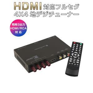 地デジチューナー カーナビ ワンセグ フルセグ HDMI FAKRAコネクター 4チューナー 4アン...