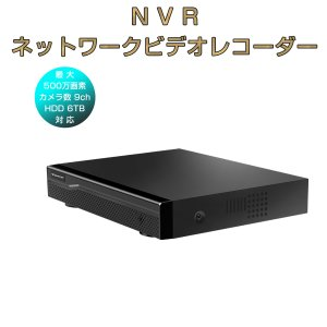 NVR ネットワークビデオレコーダー 9ch IP ONVIF形式