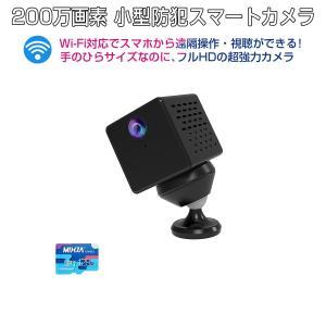 小型 防犯カメラ C90S VStarcam フルHD 2K 1080p 200万画素  SDカード128GB同梱モデル 高画質 wifi ワイヤレス 録画 録音 証拠 泥棒 6ヶ月保証 K&M|km-serv1ce