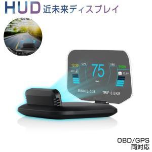 ヘッドアップディスプレイ HUD C1 OBD2+GPS 速度計 車 27の機能+48種類のフルカーデータ 大画面 二重表示防止 多彩表示 6ヶ月保証の商品画像|ナビ