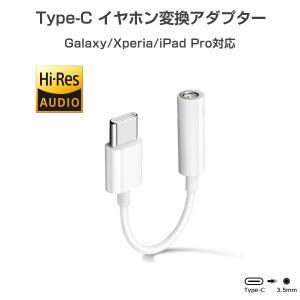 Type C イヤホンジャック 変換アダプター 3.5mm USB イヤホン変換ケーブル ヘッドホン...