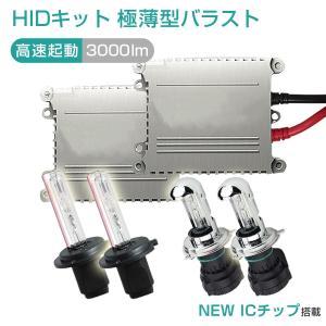 HIDキット 3000LM バラック 快速起動バラスト H1 H3 H3c H4 H7 H8 H11 HB3 HB4 3000K〜12000K 全車種対応、業者向け 1年保証 K&M|km-serv1ce