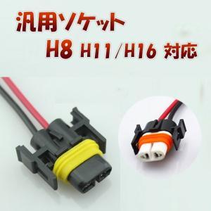 H8 H9 H11 H16 対応 ソケット 1個 メスソケット メスカプラ 台座 汎用ソケット 色々使える 電装系【送料無料】