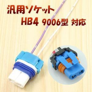 HB4 9006 対応 ソケット 1個 メスソケット メスカプラ 台座 汎用ソケット 色々使える 電装系 メール便 1ヶ月保証 K&M|km-serv1ce