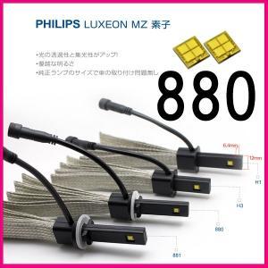 K&M 在庫処分 LEDヘッドライト 2個入り PHILIPS 6500K(車検対応) 2500LM LED 880 LED ヘッドライト ヒートリボン採用 12V 24V  1ヶ月保証 km-serv1ce