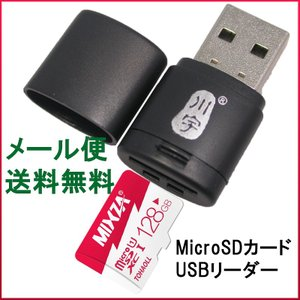 USBカードリーダー MicroSD 128GBまで USB2.0 超高速最大80MB/sec MicroSDカード 色の選択できません メール便 1ヶ月保証 K&M|km-serv1ce