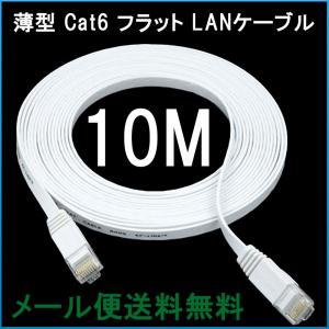 LANケーブル フラット CAT6 10M 白色 Flat LANケーブル カテゴリー6 1000BASE-TX対応 薄型 様々な場所に適用 メール便 1ヶ月保証 K&M|km-serv1ce
