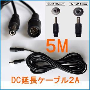 DCケーブル 5M 5.5mm/2.1mm・3.5mm/1.35mm 延長コード 延長線 DCジャック DCプラグ 延長ケーブル 様々な場所に適用 電流低下注意! 1ヶ月保証 K&M|km-serv1ce