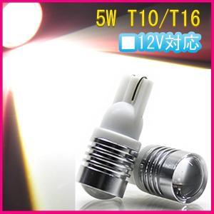 LED T10 T16 汎用 5W 12V ホワイト発光 ハイパワー 無極性2個入り ルームランプ ナンバーランプ ウインカー 等に対応 メール便 1ヶ月保証 K&M|km-serv1ce