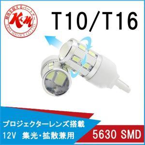LED T10 T16 汎用 12V ホワイト発光 ハイパワー 5630 SMD 10LED 2個入り ルームランプ ナンバーランプ ウインカー 等に対応 メール便 1ヶ月保証 K&M|km-serv1ce