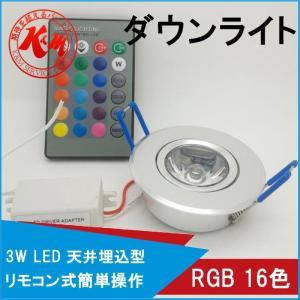 K&M RGB 16色マルチカラー 3W LEDダウンライト リモコン式 インテリア LED照明 LED 電球 イルミネーション マルチカラー 照明 天井 照明器具| 1ヶ月保証|km-serv1ce