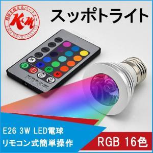 K&M RGB 16色マルチカラー 3W LED電球 リモコン式 インテリア LED照明 LED 電球 スポットライト マルチカラー 照明 天井 照明器具| 1ヶ月保証|km-serv1ce