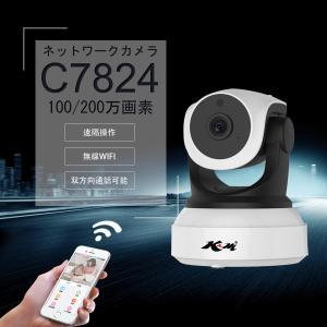 防犯カメラ C7824 新モデル ベビーモニター ペットカメラ ワイヤレス 家庭用 屋内 無線WIFI SDカード録画 監視カメラ Vstarcam PSE 1年保証 K&M|km-serv1ce