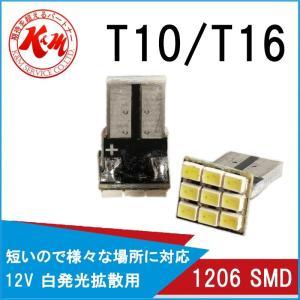 LED T10 T16 汎用 12V 白発光 1206 SMD 9LED 2個入り ルームランプ ナンバーランプ メーター球、インジケーター 等に対応 メール便 1ヶ月保証 K&M|km-serv1ce