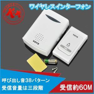 K&M ワイヤレスインターフォン VOYE V006B 送信機受信機1台 ワイヤレス チャイム インターホン ドアフォン ドアベル 38メロディー| 1ヶ月保証|km-serv1ce