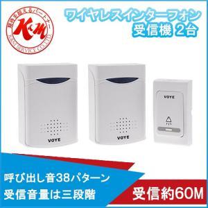 ワイヤレスインターフォン VOYE V006B 送信機1台受信機2台 ワイヤレス チャイム インターホン ドアフォン ドアベル 38メロディー 1ヶ月保証 K&M|km-serv1ce
