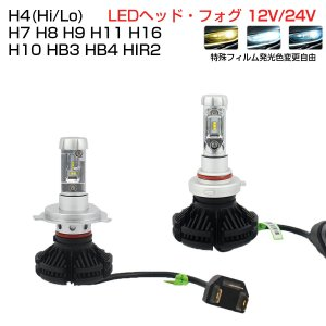 K&M LEDヘッドライト 2個入り PHILIPS LUMILEDS LEDチップ 6000LM H4 HI/LO H7 H8 H9 H10 H11 H16 HB3 HB4 バイク 車 対応 12V 24V| 1年保証|km-serv1ce