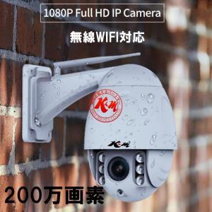 防犯カメラ C34S 200万画素 ワイヤレス 屋外屋内 無線WIFI SDカード録画 ネットワーク IP カメラ Vstarcam 4倍ズーム機能付 PSE 1年保証 K&M|km-serv1ce