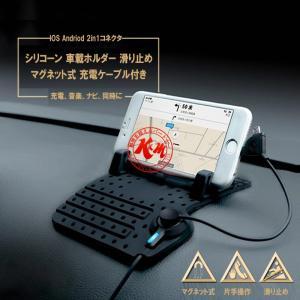 車載 卓上 シリコーン充電ホルダー 車載USB充電器