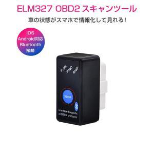 ELM327 Bluetooth OBD2汎用スキャンツール V1.5