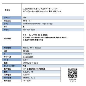 ELM327 WiFi OBD2汎用スキャンツール V1.5 iPhone iPad Android PC対応 カー情報診断ツール OBDII 送料無料 1ヶ月保証 K&M|km-serv1ce|08