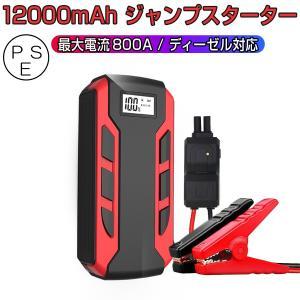 ジャンプスターター 大容量16800mAh モバイルバッテリー 12V車用車バッテリー上がり対策 スマホ iPhone iPad PC対応 在庫処分3ヶ月保証 K&M|km-serv1ce