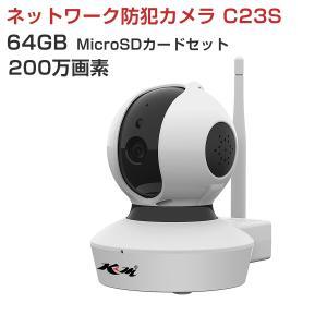 防犯カメラ Vstarcam C7823WIP SDカード64GBセット済 ワイヤレス WiFi 無線 屋内用 200万画素 監視 ネットワーク IP WEB カメラ 6ヶ月保証 K&M|km-serv1ce