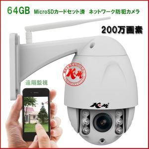 防犯カメラ C34S 200万画素 SDカード64GBセット ワイヤレス 屋外屋内 無線WIFI ネットワーク IP カメラ Vstarcam PSE 1年保証 K&M|km-serv1ce