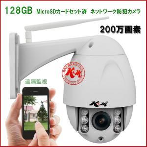 防犯カメラ C34S 2K 1080p 200万画素  SDカード128GBセット ワイヤレス 無線 WIFI ネットワーク IP カメラ Vstarcam PSE 6ヶ月保証 K&M|km-serv1ce