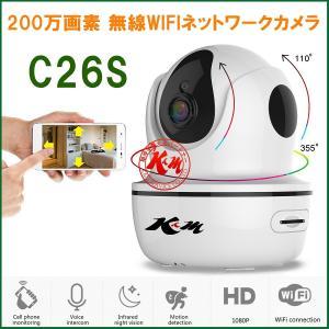 200万画素 監視カメラ Vstarcam C26S PSE 1年保証