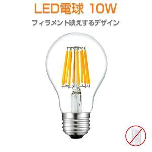 LED電球 フィラメント 10W 100W相当 電球色(2700K)/昼白色(6000K) E26口金 A60 レトロエジソン クリアガラス 一般電球 全方向タイプ 送料無料 1ヶ月保証 K&M