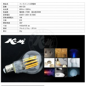 LED電球 フィラメント 10W 100W相当 電球色 昼白色 E26口金 A60 レトロエジソン クリアガラス 調光器 ホタルスイッチ非対応 PSE 3ヶ月保証 K&M|km-serv1ce|08