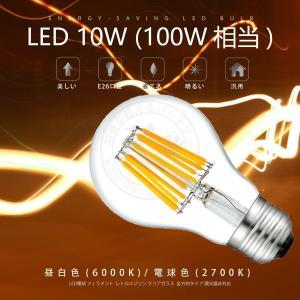 LED電球 フィラメント 10W 100W相当 電球色 昼白色 E26口金 A60 レトロエジソン クリアガラス 調光器 ホタルスイッチ非対応 PSE 3ヶ月保証 K&M|km-serv1ce|09
