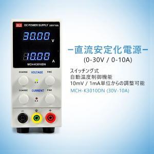 直流安定化電源 30V 10A 直流電源 10mV 1mA 微調整対応モデル スイッチング式 自動温度制御冷却ファン 直流電源装置 0-30V 0-10A PSE 6ヶ月保証 K&M km-serv1ce