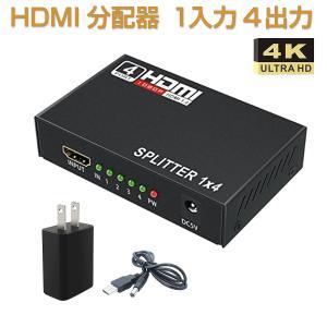 HDMI分配器 HDMI スプリッター 1入力4出力 4k 2K FHD 3D映像対応 電源アダプター TV PC 任天堂スイッチ Fire TV Stick等に対応 1ヶ月保証 K&M|km-serv1ce