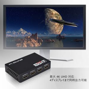 HDMI分配器 HDMI スプリッター 1入力4出力 4k 2K FHD 3D映像対応 電源アダプター TV PC 任天堂スイッチ Fire TV Stick等に対応 1ヶ月保証 K&M|km-serv1ce|02