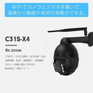 防犯カメラ 200万画素 C17S SDカード64GBセット商品 屋外 屋内 無線WIFI SDカード録画 監視 ネットワーク IP WEB カメラ Vstarcam PSE 技適 1年保証 K&M|km-serv1ce|02