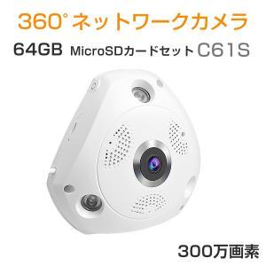 防犯カメラ 300万画素 C61S SDカード64GBセット商品 360度 屋内 無線WIFI SDカード録画 監視 ネットワーク IP WEB カメラ Vstarcam PSE 1年保証 K&M|km-serv1ce