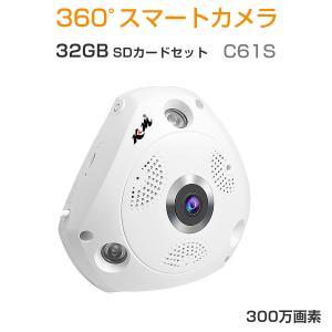 防犯カメラ 300万画素 C61S SDカード32GBセット商品 360度 屋内 無線WIFI SDカード録画 監視 ネットワーク IP WEB カメラ Vstarcam PSE 1年保証 K&M|km-serv1ce