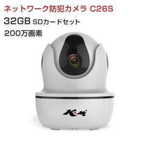防犯カメラ C26S 200万画素 SDカード32GBセット ペット ベビーモニター ワイヤレス 屋内 無線WIFI 監視カメラ PSE 1年保証 K&M|km-serv1ce