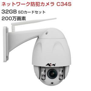 防犯カメラ C34S 2K 1080p 200万画素  SDカード32GBセット ワイヤレス 無線 WIFI ネットワーク IP カメラ Vstarcam PSE 6ヶ月保証 K&M|km-serv1ce