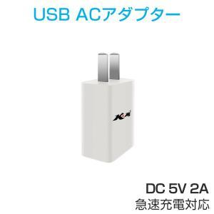 USB充電器 ACアダプター 2A 急速充電 スマホ充電器 USB電源アダプター 白 黒 携帯 iPhone Android Galaxy Xperia ゲーム機 防犯カメラ 1ヶ月保証 K&M|km-serv1ce