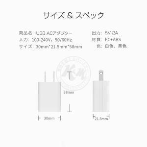 USB充電器 ACアダプター 2A 急速充電 スマホ充電器 USB電源アダプター 白 黒 携帯 iPhone Android Galaxy Xperia ゲーム機 防犯カメラ 1ヶ月保証 K&M|km-serv1ce|07