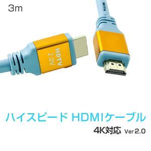 HDMIケーブル ハイスピード Ver2.0 4K/60p UltraHD HDR 3D FHD HEC ARC 3m ノイズキャンセラー付き タイプAオス-タイプAオス 青 1ヶ月保証 K&M km-serv1ce