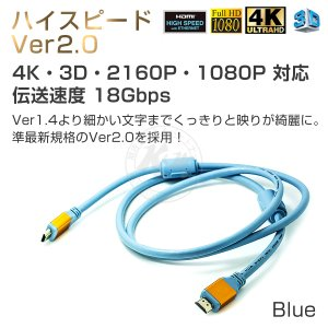 HDMIケーブル ハイスピード Ver2.0 4K/60p UltraHD HDR 3D FHD HEC ARC 10m ノイズキャンセラー付き タイプAオス-タイプAオス 青 1ヶ月保証 K&M|km-serv1ce|02