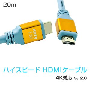 HDMIケーブル ハイスピード Ver2.0 4K/60p UltraHD HDR 3D FHD HEC ARC 20m ノイズキャンセラー付き タイプAオス-タイプAオス 青 1ヶ月保証 K&M km-serv1ce