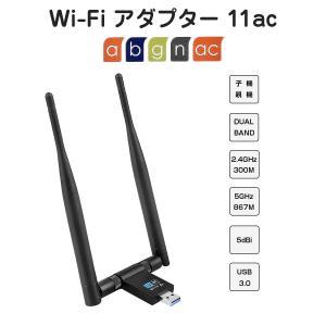 無線LAN 子機 親機 WiFi アダプター ハイパワーアンテナ 1200Mbps デュアルバンド ...