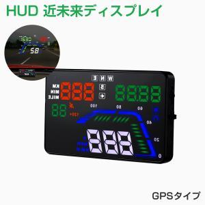 HUD ヘッドアップディスプレイ Q7 GPS 5.5インチ