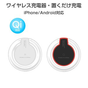 ワイヤレス充電器 Qi対応 白 黒 スマホ iPhone